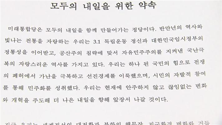 ▲ 7월20일 5‧18 계승 정신 밝힌 미래통합당 새 정강정책 초안