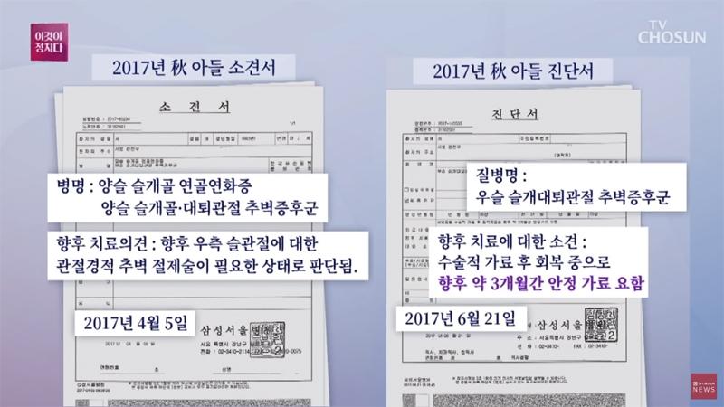 ▲ 9월9일 TV조선 '이것이 정치다'