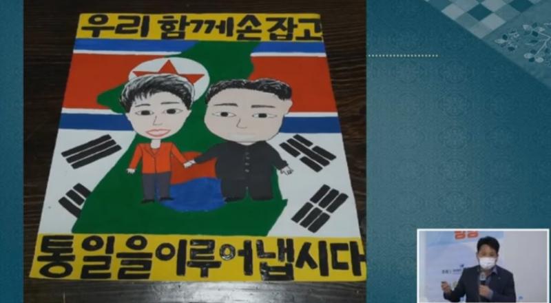 ▲ 마석훈 시설장의 발표. 그는 탈북민 어린이가 그린 통일 포스터를 보여주며 그들은 흡수통일이 아닌
