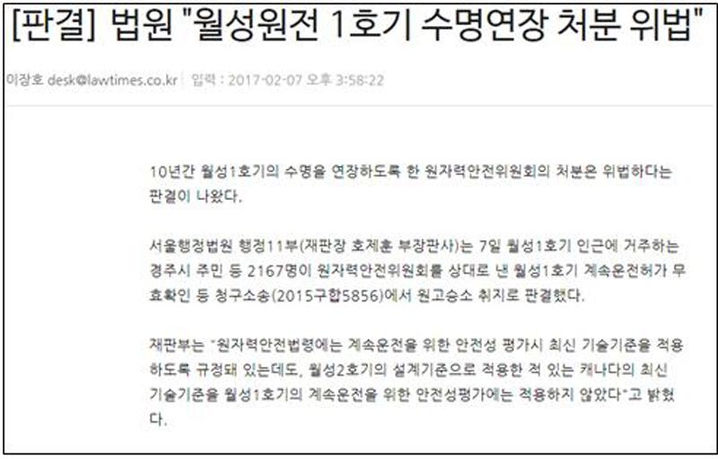 ▲ 2017년 2월7일 월성 1호기 수명연장 처분 취소 판결 결과를 전하는 법률신문 기사.