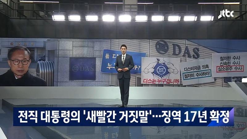 ▲29일자 JTBC '뉴스룸' 리포트 화면 갈무리.
