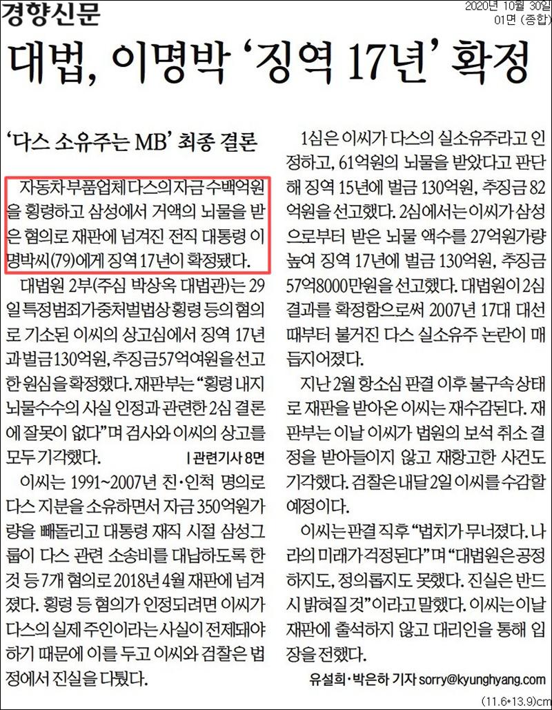 ▲30일자 경향신문 1면.