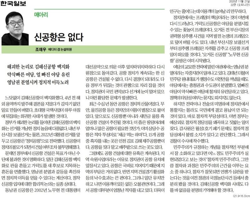 ▲ 11월21일자 한국일보