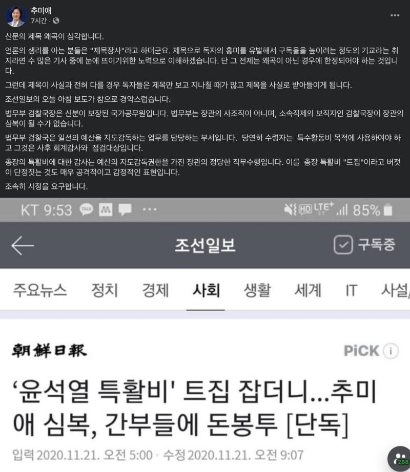 ▲ 21일 추미애 법무부장관 페이스북 갈무리.