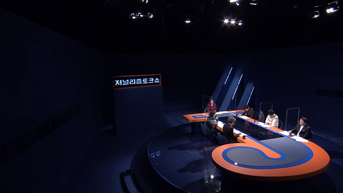 ▲KBS 저널리즘 토크쇼 J.
