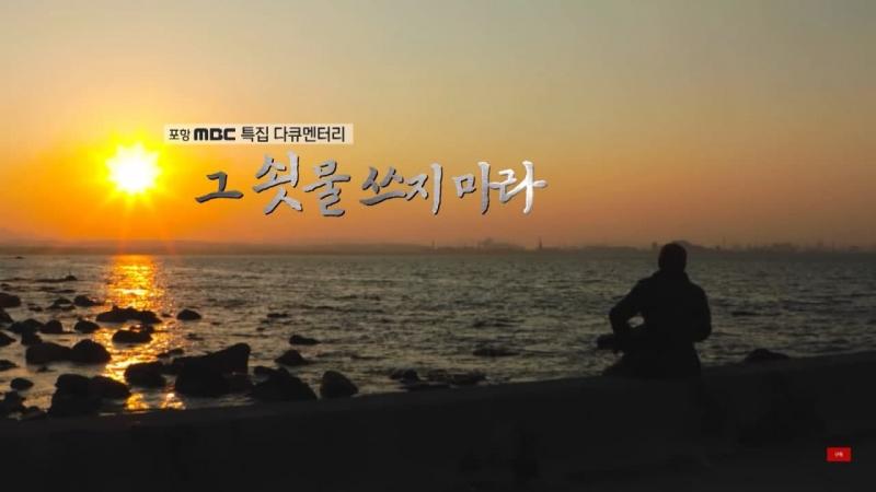 ▲포항MBC 다큐멘터리 '그 쇳물을 쓰지 마라'