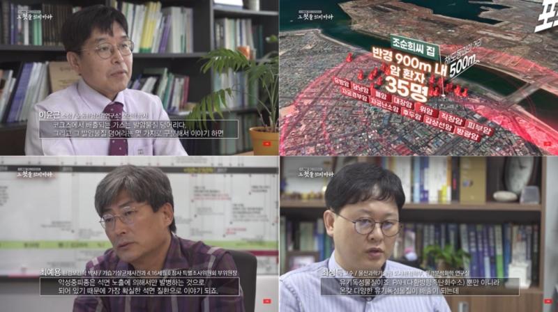 ▲포항MBC 다큐멘터리 '그 쇳물을 쓰지 마라' 캡쳐.