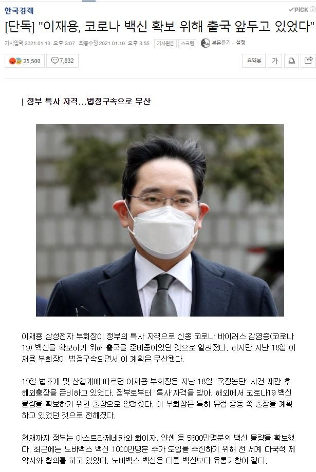 ▲한국경제가 지난 19일 오후 온라인에 쓴 이재용 삼성전자 부회장의 백신 출장 무산 기사. 사진=기사 갈무리
