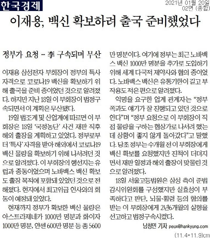 ▲한국경제 2021년 1월20일자 2면