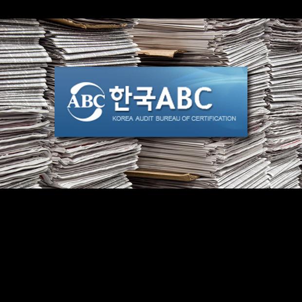 ABC협회 부수조작 의혹, 국가수사본부 파헤친다