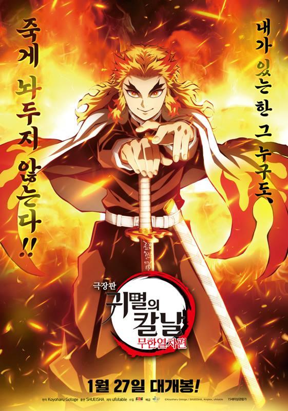 ▲극장판 귀멸의 칼날 포스터.