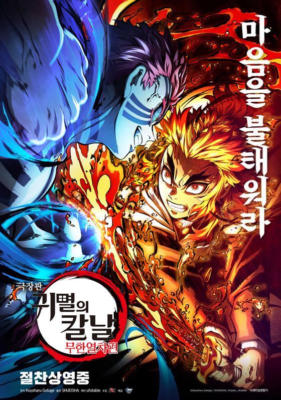▲귀멸의 칼날 극장판 포스터.