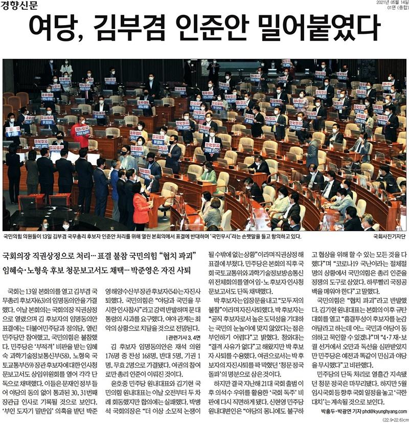 ▲ 14일 경향신문 기사