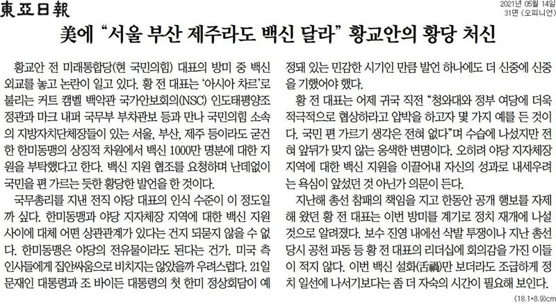 ▲ 14일 동아일보 사설