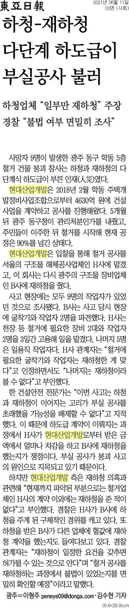 ▲11일 동아일보 3면