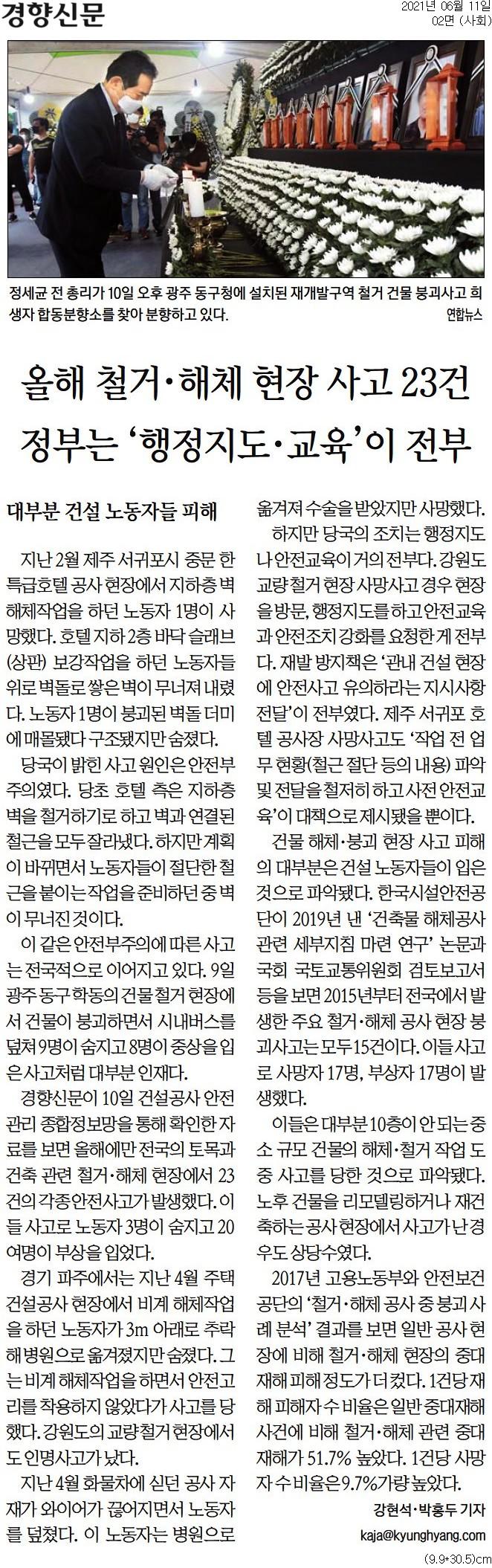 ▲11일 경향신문 1면