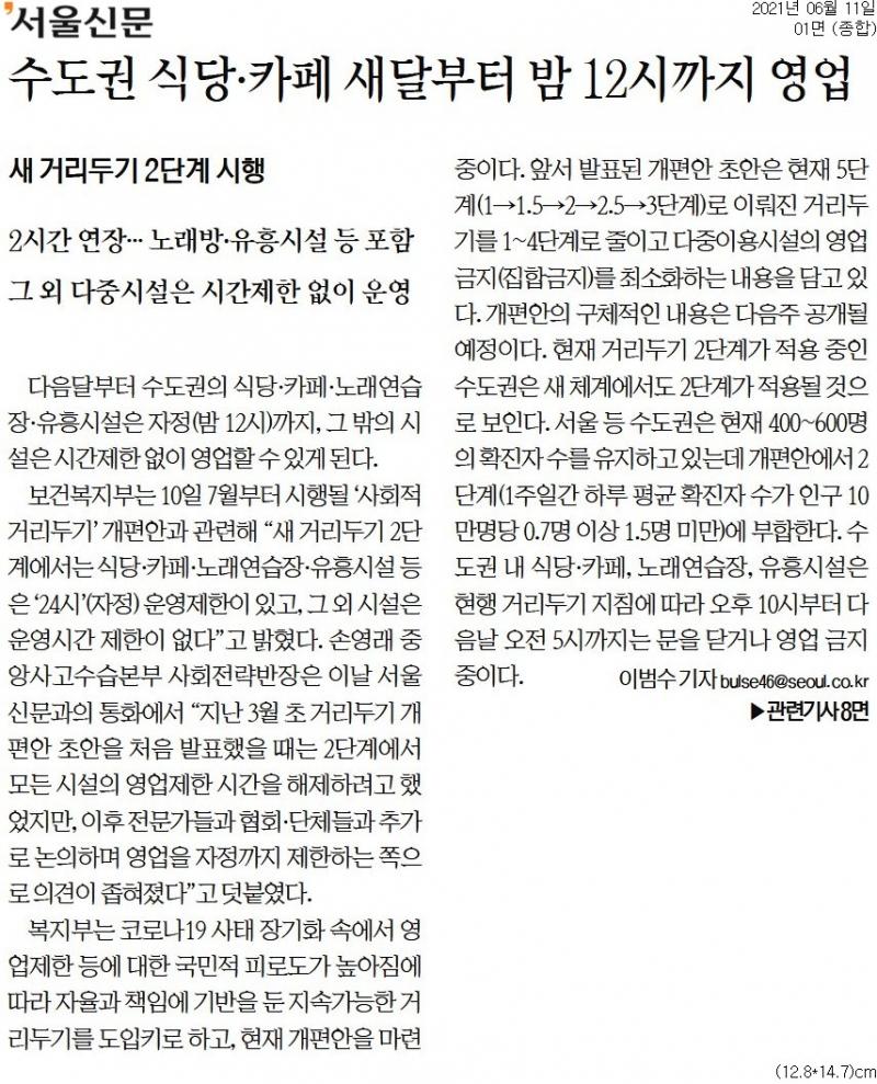 ▲11일 서울신문 1면