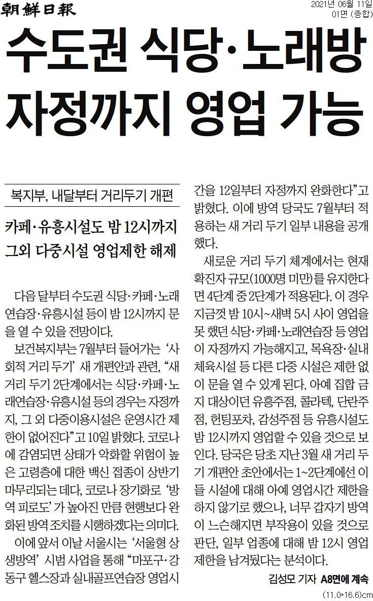 ▲11일 조선일보 1면
