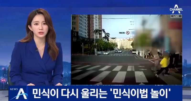 ▲ '민식이법 놀이'에 대해 보도한 채널A 뉴스 갈무리