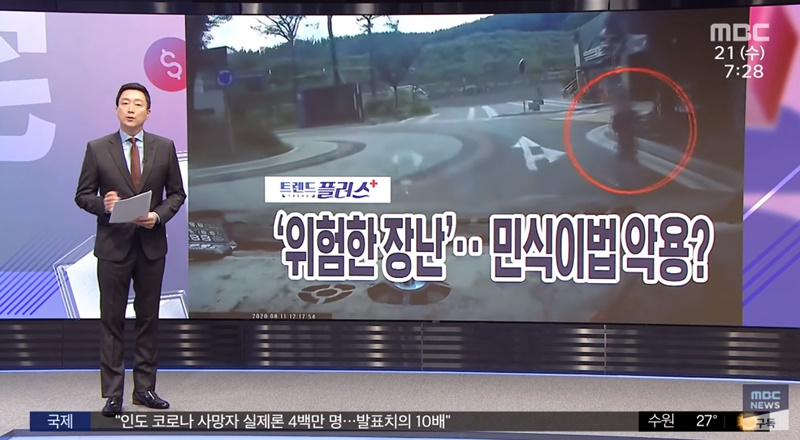 ▲ MBC 뉴스투데이는 '민식이법'을 악용한 놀이가 유행처럼 번진다고 보도했다.
