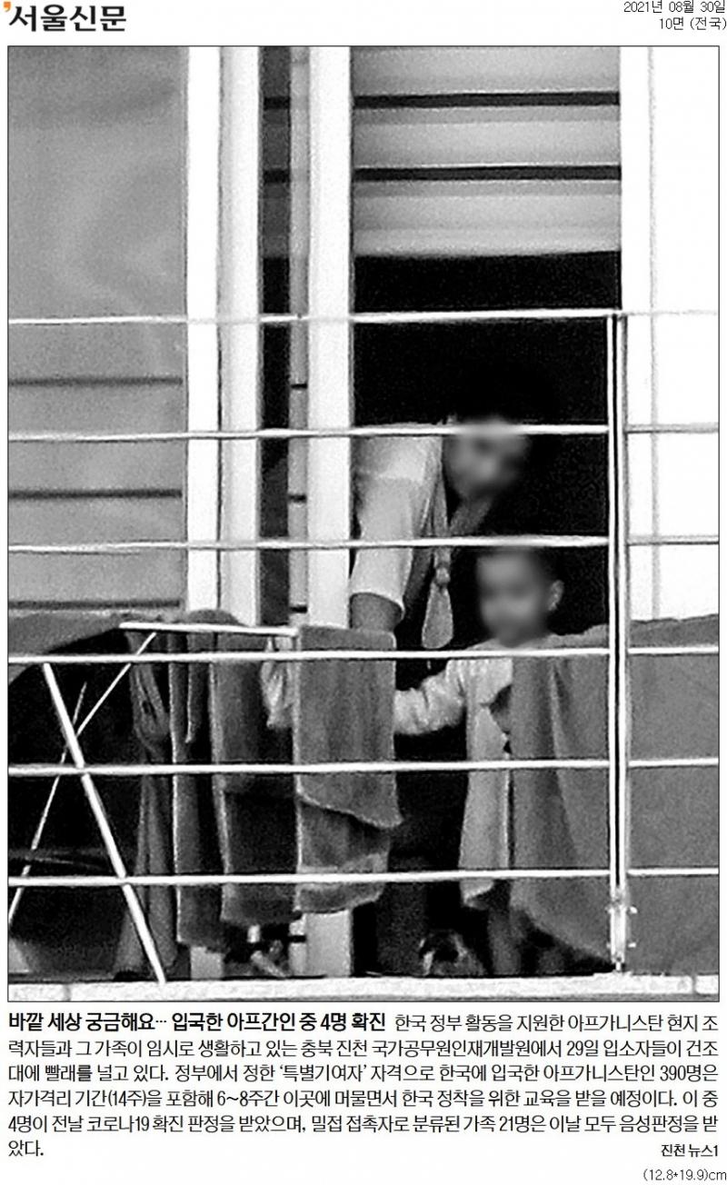 ▲30일 자 서울신문 아침신문에 실린 아프가니스탄 특별기여자들의 모습. 사진=한국일보 갈무리