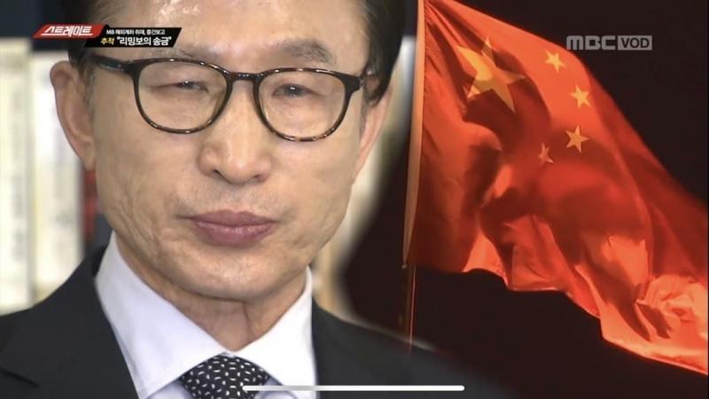 ▲2018년 11월25일자 MBC 스트레이트 '리밍보의 송금, MB해외계좌 취재, 중간보고' 방송의 한 장면.