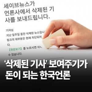 '삭제된 기사' 보여주기가 돈이 되는 한국언론