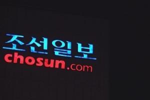 조선 일보, '북한 석유를 밀수하는 한국 선박'에 대한 잘못된 정보를 인정해 사과
