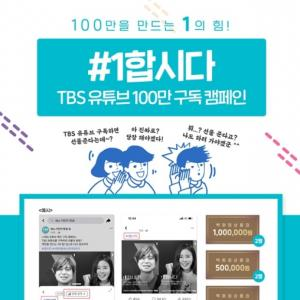 '선거 운동'논란 속에 '+1'TBS 구독 캠페인 종료