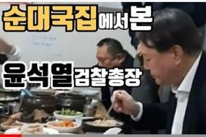 1 년 3 개월 전 서민 모방 혐의로 기소 된 윤석열, 순대국 출범