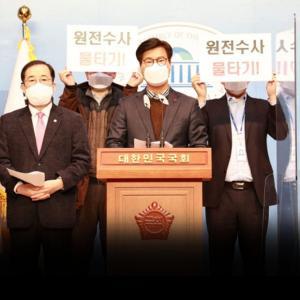 """국민의 힘 """"월성 원자력 삼중 수소 가짜 뉴스""""원인에 대한 침묵?"""
