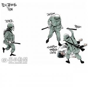 매일 신문 노조 '5 · 18 만평', 만평 작가 교체 요구