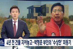 박형준 MBC 건물 분실 신고 '행정 실수'